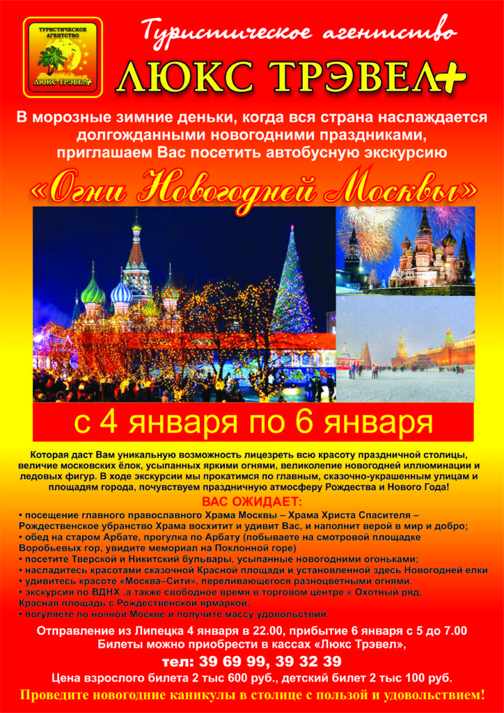 Экскурсии в Москву на Рождество